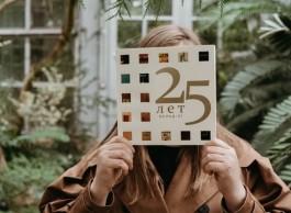31 июля 1996 года - День рождения ВЕЛЬД-21!
